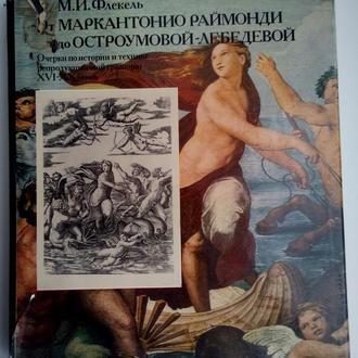 Флекель М.И. От Маркантонио Раймонди до Остроумовой-Лебедевой.