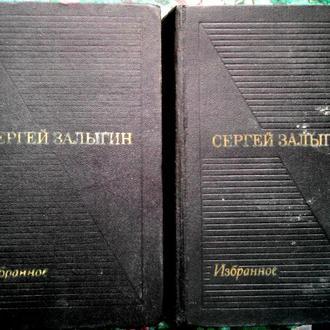 Залыгин С.П. Избранные произведения в двух томах. М. Художественная литература 1973г. 664с., 624с.