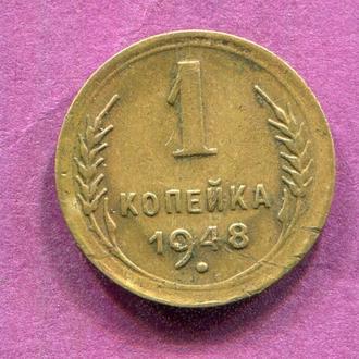 СССР 1 копейка 1948 г.