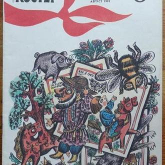 Журнал Костёр №8 август 1991 год, СССР