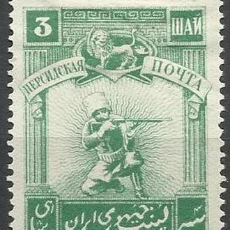 Россия Персидская почта 1920 солдат стрелок 3 Шай 1м.*!