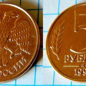 Россия 5 руб 1992 Москва