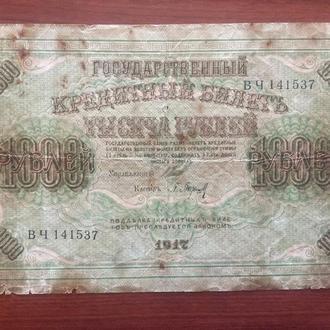 1000 рублей 1917 года Коншин-Барышев (2)