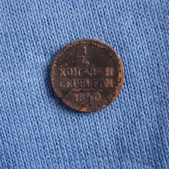 Россия 1/4 копейки серебром 1840 г
