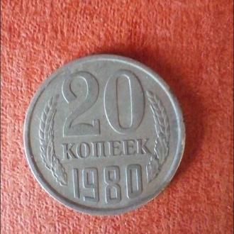 20 копеек 1980