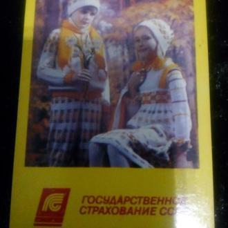 Карманный календарик. Госстрах. 1991г.