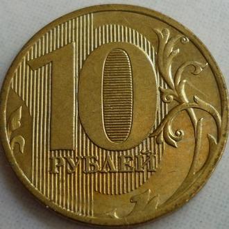 Россия  10 рублей 2010 ММД