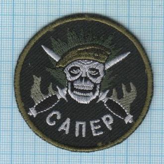 Шеврон ВДВ Украины Десант Спецназ Сапер 95 ОАЭМБр ЗСУ