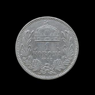 1 Корона 1892 КВ,(25) Австро-Венгрия
