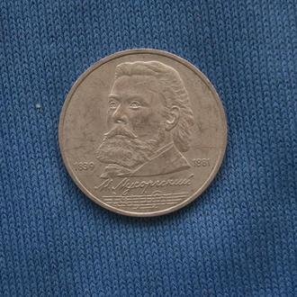СССР 1 рубль 1989 г  Мусоргський