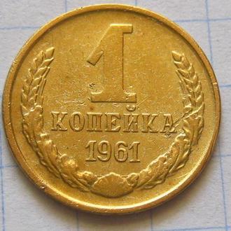 СССР_ 1 копейка 1961 года оригинал