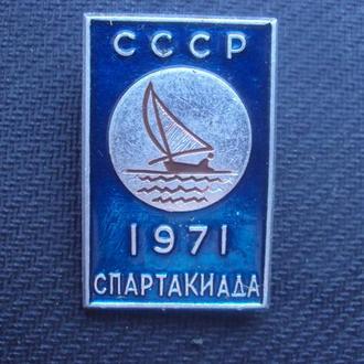 Спартакиада СССР 1971г.