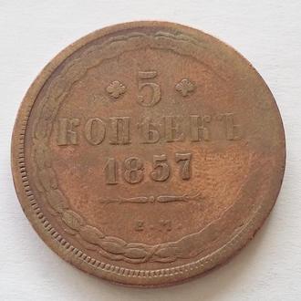 5  Копеек 1857  Е М  Россия