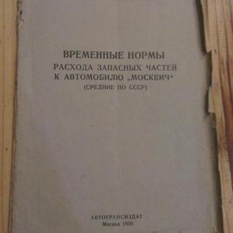 Временные нормы расхода запасных частей к автомобилю Москвич Москва 1964 год