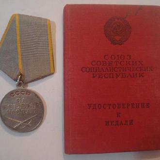 Медаль За Боевые Заслуги с доком 1957 г.