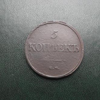 5копеек 1832г.