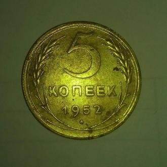 5 копеек 1952