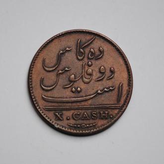 Британская Индия (Мадрас) 10 каш 1808 г., XF, 'Восточная Индийская Компания (1803-1808)'