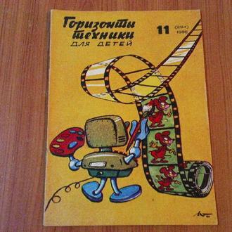 Горизонты техники для детей.№11.1986