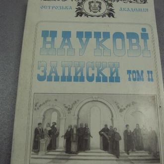 книга наукові записки острог 1999 №63