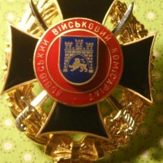нагрудный знак Львовский военный комиссариат комісаріат !
