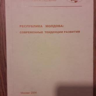 Республика Молдова. Современные тенденции развития
