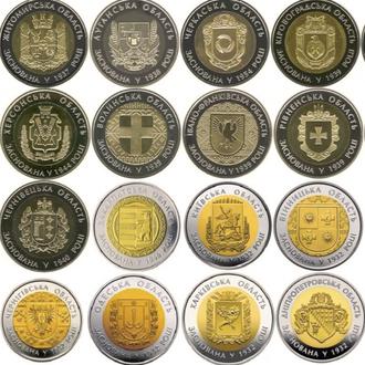 Самый полный набор областей Украины (биметаллические монеты)-24 монеты!