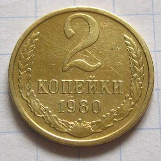 СССР_ 2 копейки 1980 года оригинал