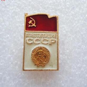 Конституция СССР герб значок