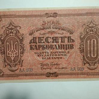 10 карбованцив 1918 год.