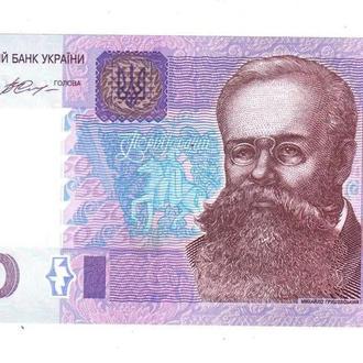 50 грн Украина 2014 год Гонтарева В.  Пресс. Unc