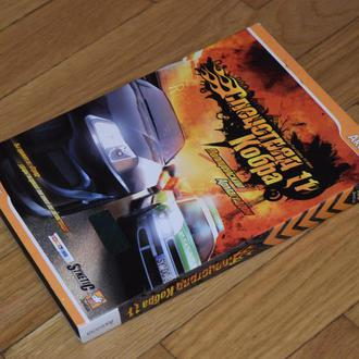 Спецотряд кобра 11 Полицейский армагедон игра лицензия 2006