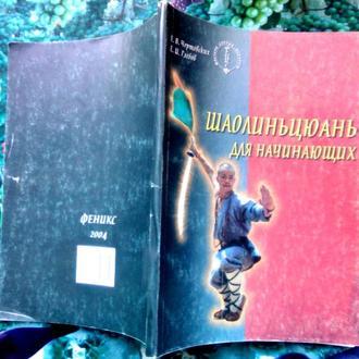Шаолиньцюань для начинающих.  Серия : Мастера боевых искусств.  РнД Феникс 2004г. 128с.,ил.