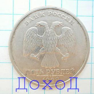 Монета Россия 5 рублей 1998 СпМД немагнит №1