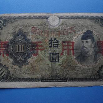 10 иен 1938г