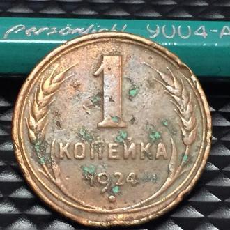 1 копейка 1924 года СССР