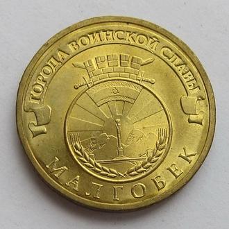 Россия 10 рублей 2011 *Города воинской славы: Малгобек*