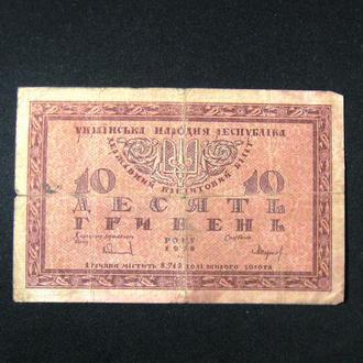 Распродажа! 10 гривень 1918 год Украинская народная республика 100% Оригинал Редкость!