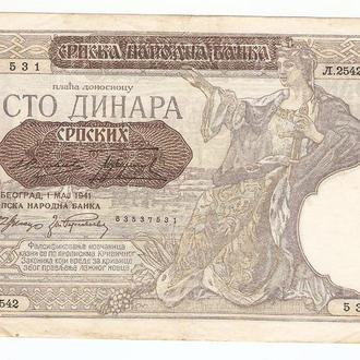 100 Динар Сербия 1941г.