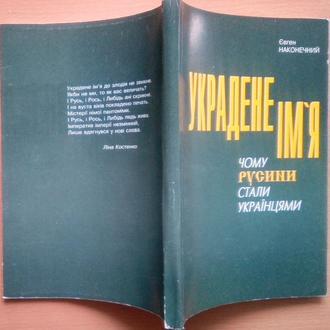 Наконечний Є.  Украдене ім'я  (чому ру- сини стали українцями).   – Л., 1998.-144 с.  Мягка