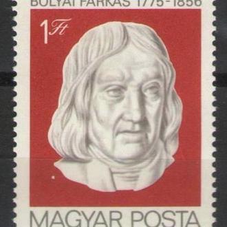 Венгрия 1975 ** Личности Ученый математик Живопись Портрет серия MNH