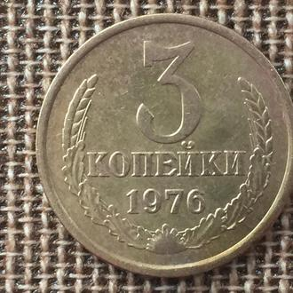 3 копейки 1976 года СССР