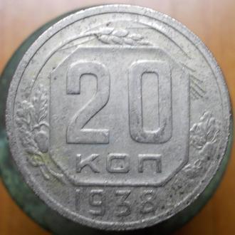 20 копеек 1938 года