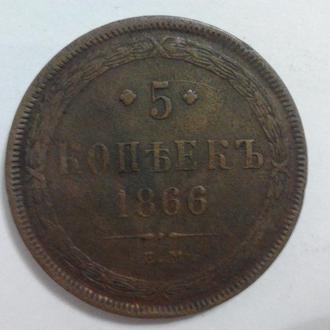 5 копеек 1866 ЕМ