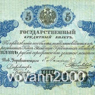 5 рублей 1861 год
