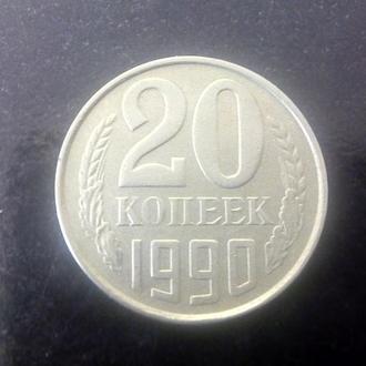 20 копеек (1990) СССР.