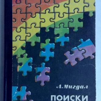 Книга Поиски истины. А.Б. Мигал. 1983 г.