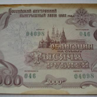 Облигация на сумму 1000 рублей