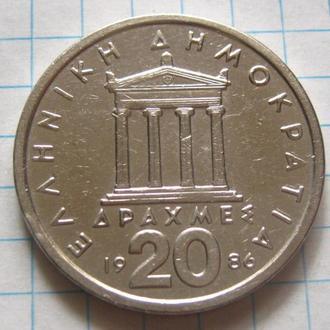Греция_ 20 драхм 1986 года оригинал