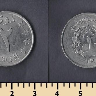Афганистан 2 афгани 1980